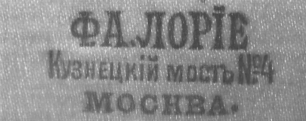 Клейма фаберже московского филиала