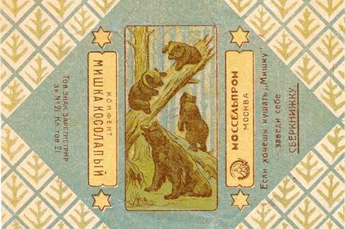 Картина «Утро в сосновом лесу» на обертке конфет «Мишка косолапый»