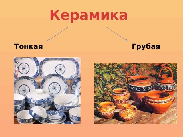 Производство фарфора, фаянса и керамики